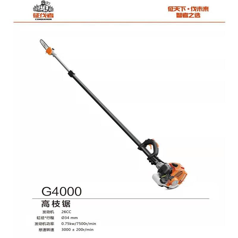 海南高枝锯G4000