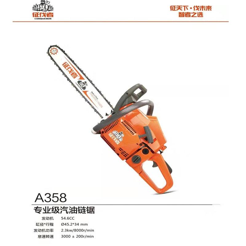 海南油锯A358